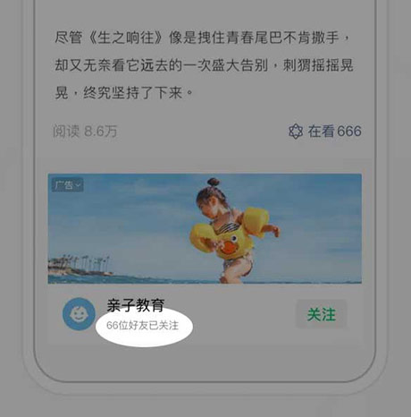 WeChat Ad banner format upgrade on WeChat Article