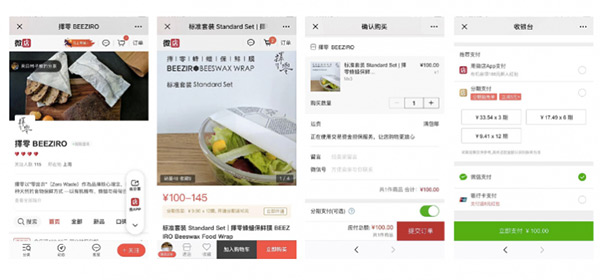 wechat cross-border e-commerce | Weidian store | user flow