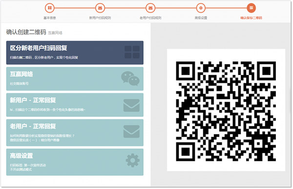 wechat crm strategy | Parllay: a sCRM tool with WeChat integration | qr code management