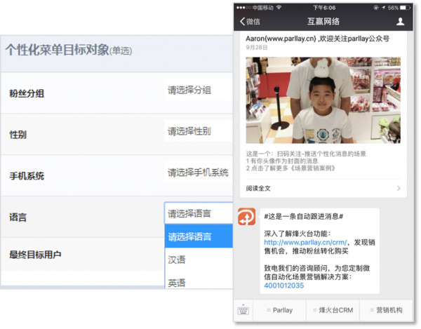 Parllay: a sCRM tool with WeChat integration | wechat official account management