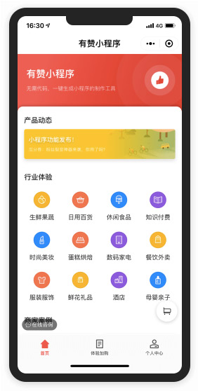 Youzan: a sCRM tool with WeChat integration | WeChat Mini Program