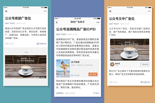 wechat paywall in wechat articles