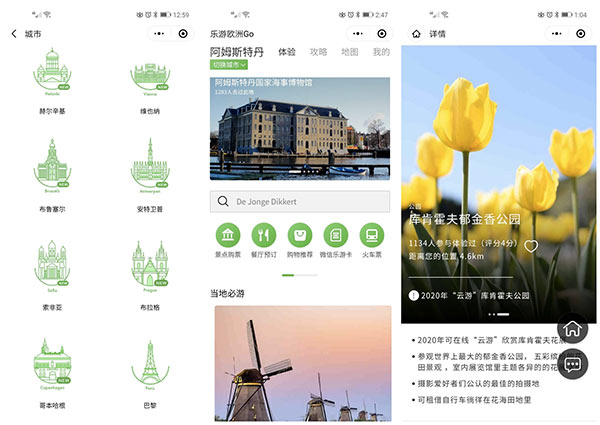 WeChat overseas mini program features | geolocation functions