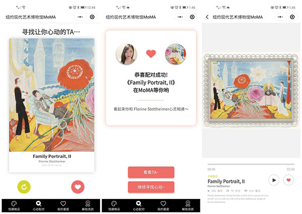 WeChat overseas mini program features | museum guide functionality