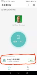 entry points to WeChat official account from QR code of a WeChat Mini Program