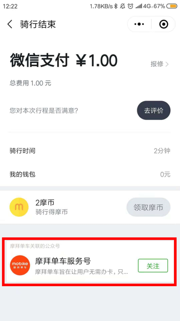 entry points to WeChat official account from WeChat pay transaction