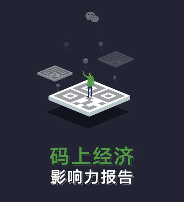 WeChat QR code economy report | wechat data & insights