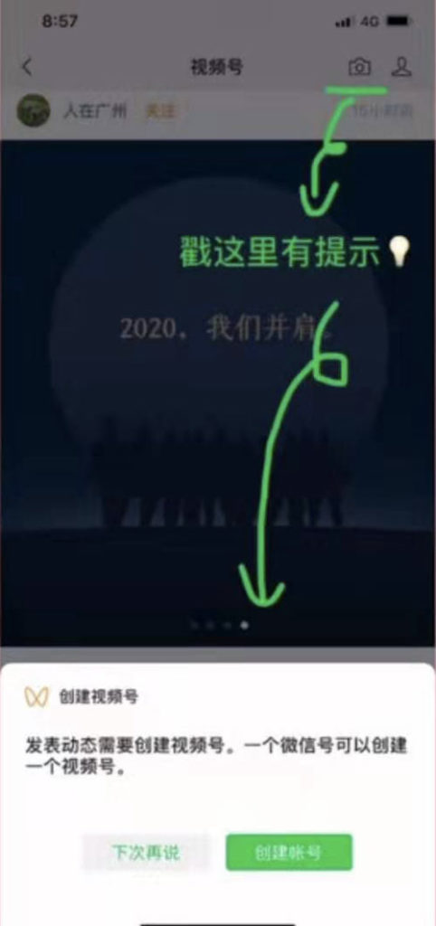 wechat short video account   creation process   How to apply to start posting on Channels