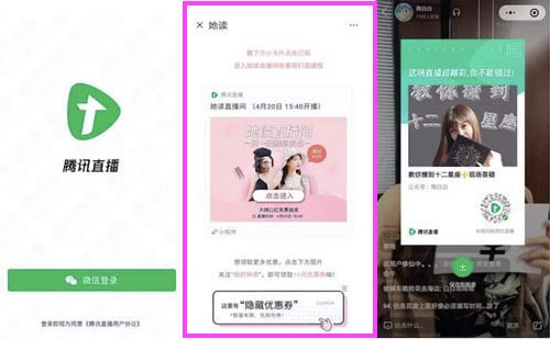 broadcasting card in a WeChat Article | WeChat live video streamin