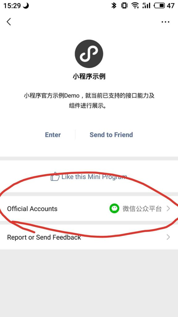 entry points to WeChat official account from the list of official account linked to WeChat Mini Program