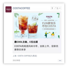 Call to Action to spur to a WeChat Coupon | wechat card ad display format | wechat moments advertising