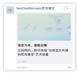 Call to Action to a WeChat Mini Program | wechat card ad display format | wechat moments advertising
