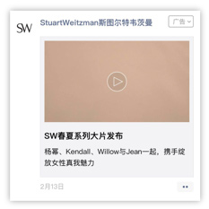 Video Card Ad | wechat card ad display format | wechat moments advertising