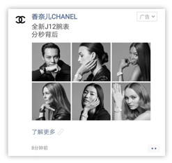 multi-picture | wechat post format | wechat moments advertising