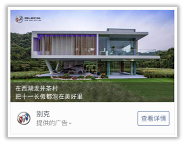 WeChat Banner ad | Card Advertising with picture | WeChat Official Account advertising