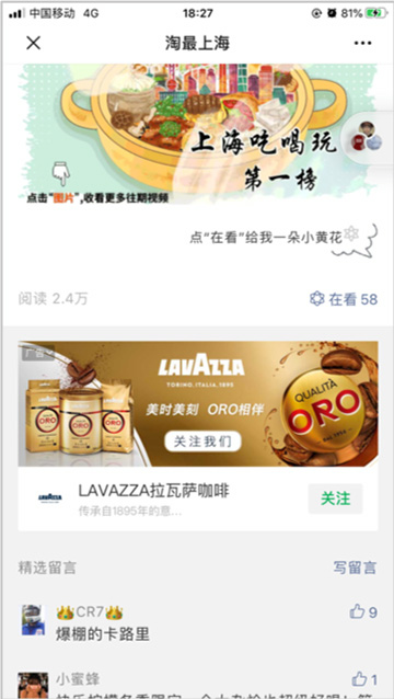 WeChat Bottom Ads