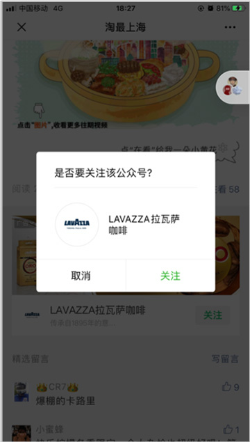 Redirection to a Mini Program | WeChat banner ad