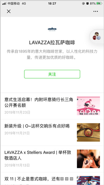 Redirection to an Official Account | WeChat banner ad