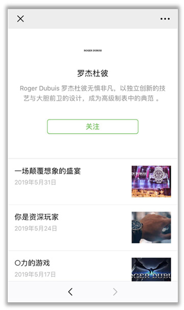 Wechat Banner AdverstisingCase study | Roger Dubuis's brand | Redirection to an Official Account | WeChat banner ad