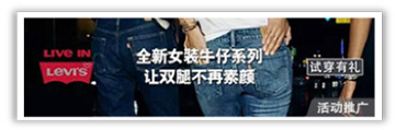 WeChat Banner Ad with clickable picture | WeChat Official Account advertising
