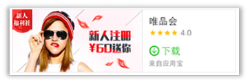 WeChat Banner Mobile App Ad advertising | WeChat Official Account advertising