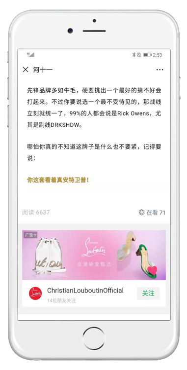 Bottom Ad | WeChat Banner Ad Type | WeChat Official Account Advertising