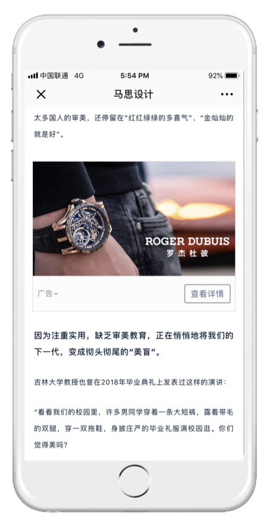 In-Article Ad | WeChat Banner Ad Type | WeChat Official Account Advertising