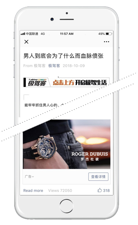 Mutual Selection Ad | WeChat Banner Ad Type | WeChat Official Account Advertising